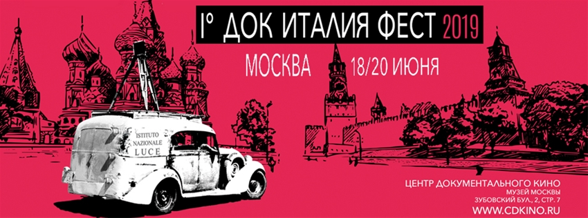 Italian Doc Fest: first edition in Moscow